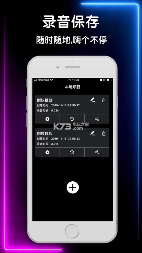 录音挑战秀 v1.0 app下载 截图