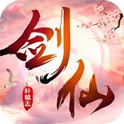 剑仙轩辕志九游版下载