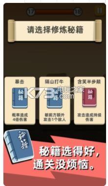 一拳闯江湖 v0.3.2 游戏下载 截图