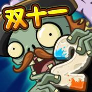 植物大战僵尸2新世界下载v2.4.3