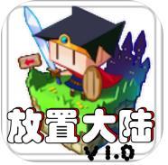 放置大陆游戏下载v1.0