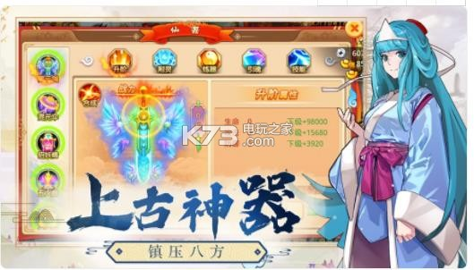山海Q传 v1.0 游戏下载 截图