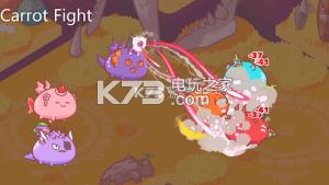 胡萝卜大战 v1.801 游戏下载 截图