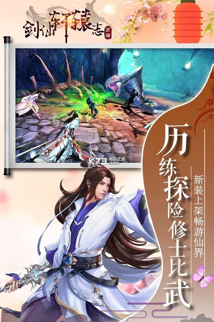 剑仙轩辕志 v1.0.5 至尊版下载 截图