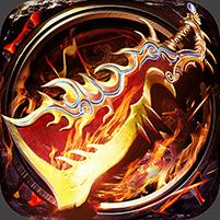 烈火之刃超v版无限元宝服下载v1.0.0