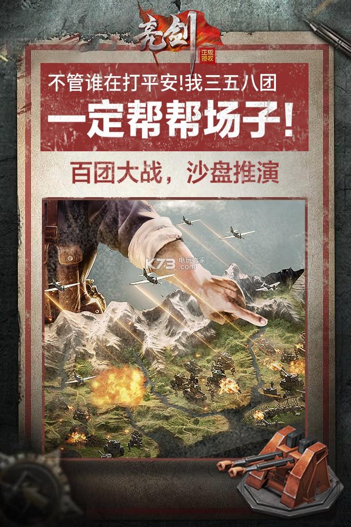 亮剑手游 v1.9.1 最新版下载 截图