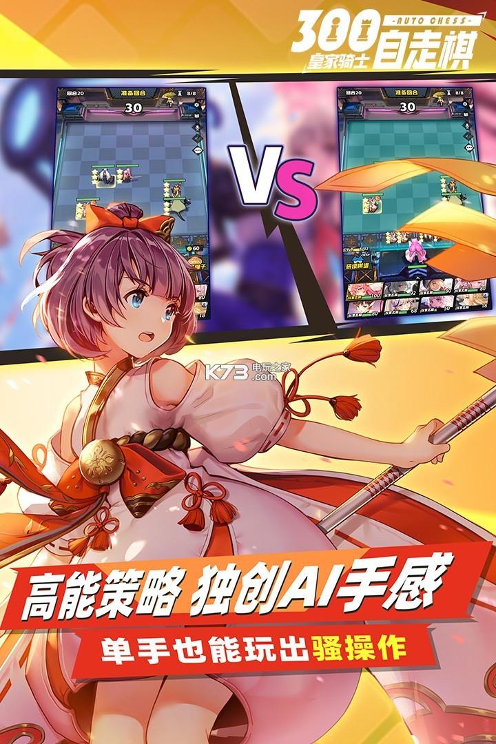 皇家骑士300自走棋感恩节版本 v1.3.460 下载 截图