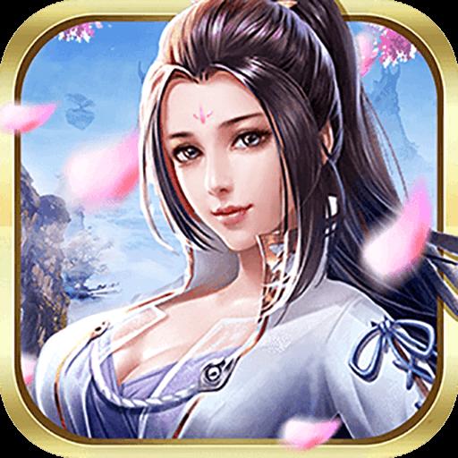 诛仙剑诀满v版无限元宝下载v1.0.1