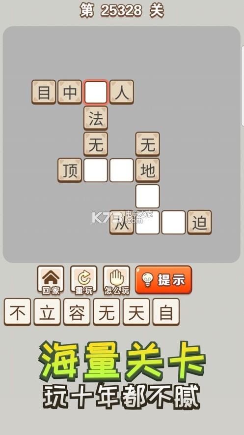成语考状元 v1.0 游戏下载 截图