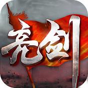 亮劍手游變態版下載v2.1.1