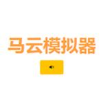 马云模拟器网页版v1.0