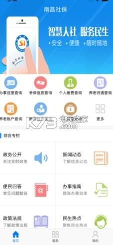 南昌社保 v1.3.0 app下载 截图