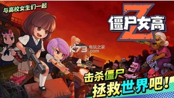 尸落女高 v1.75 游戏下载 截图