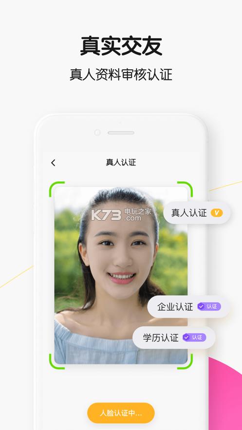 轻聊 v1.1.1 app下载 截图