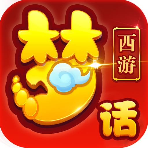 梦话西游开局秒5ios版下载v1.0.1