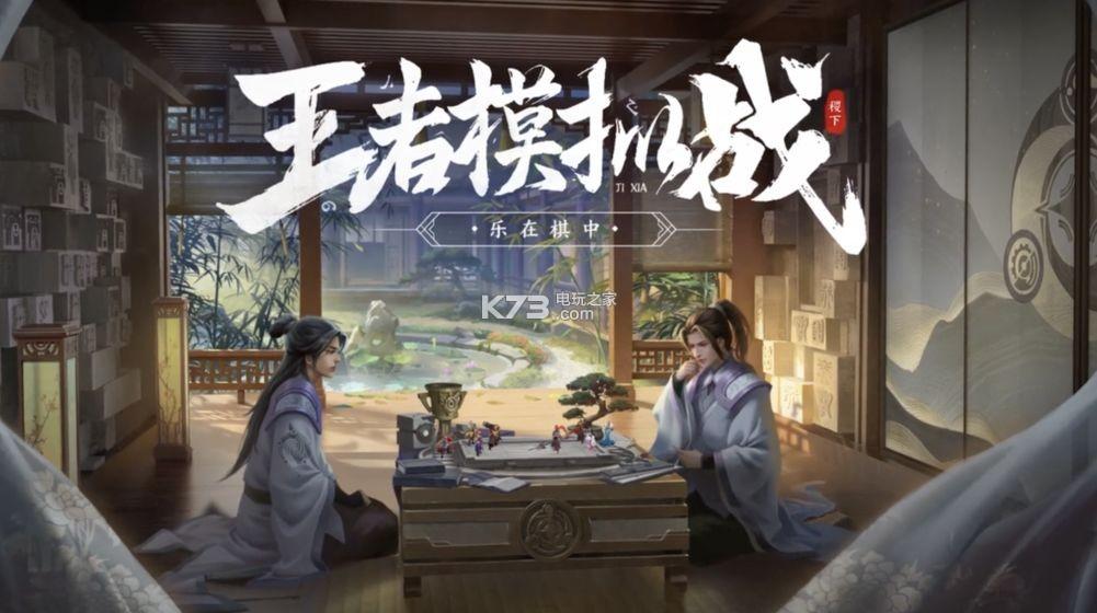 王者荣耀2020新年版 v1.52.1.25 下载 截图
