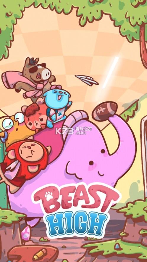 Beast High v1.7 游戏下载 截图