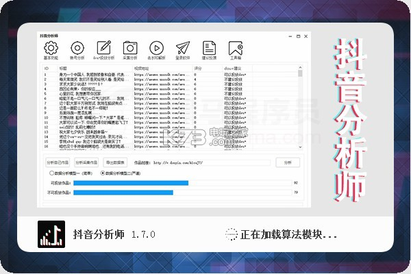 抖音分析师 v2.4 软件下载 截图