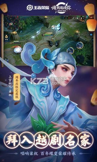 王者荣耀 v1.52.1.25 代号鲁班版下载 截图