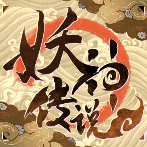 妖神傳說飛升版無限元寶服下載v1.8