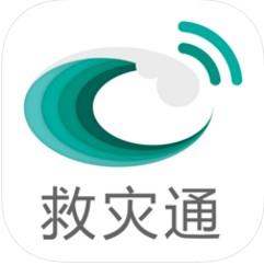 救災通app下載v1.1