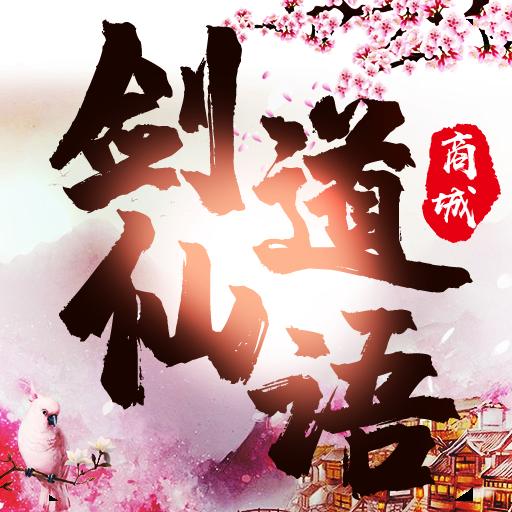 劍道仙語GM商城版無限元寶下載v1.00.03