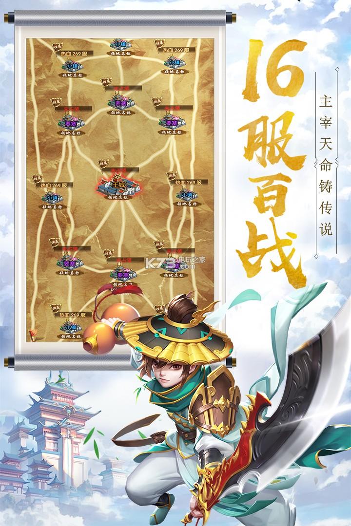 热血神剑 v1.2.5.000 福利版下载 截图