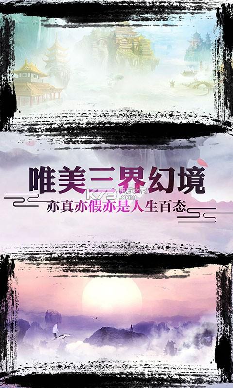 诛仙封神传御剑天缘 v1.0.0 ios版下载 截图
