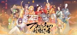 狐妖小红娘暗恋告白大作战 v1.0.3.0 版本下载 截图