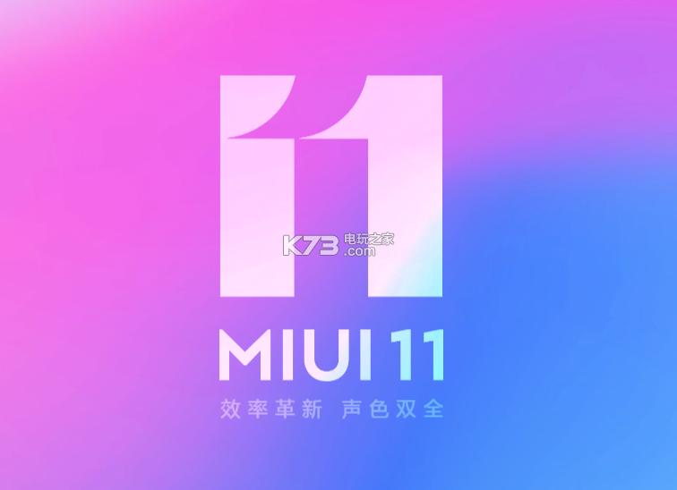 小米9promiui11开发版 下载 截图