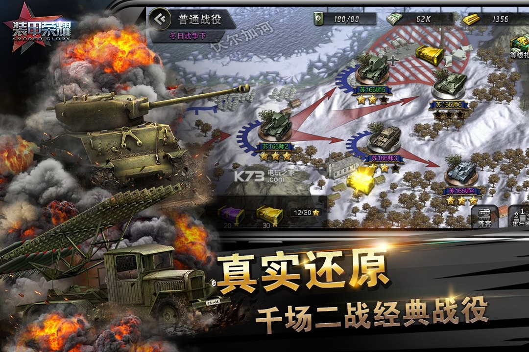 装甲荣耀 v1.7.3 果盘版下载 截图