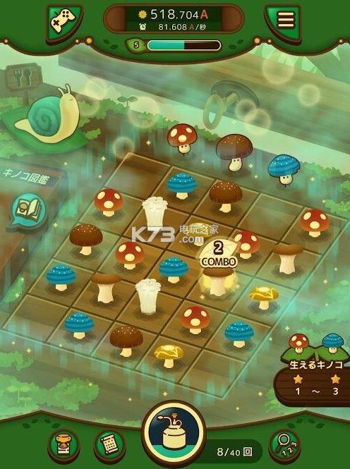 菇菇小蘑菇 v1.0 游戏下载 截图