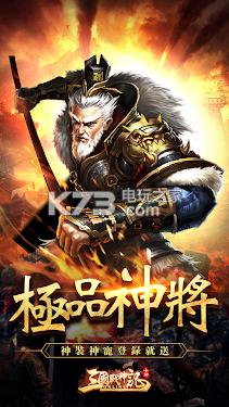 三國軍雄戰 v1.0.0 游戲下載 截圖