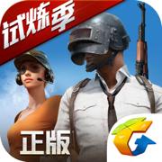 全軍吃雞 v1.0.17.1.0 下載