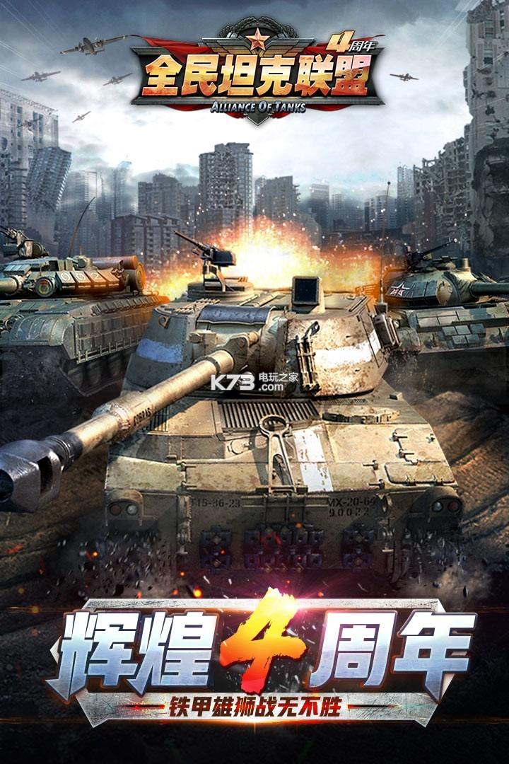 全民坦克聯盟勛章升金玩法 v1.2.119 更新版下載 截圖