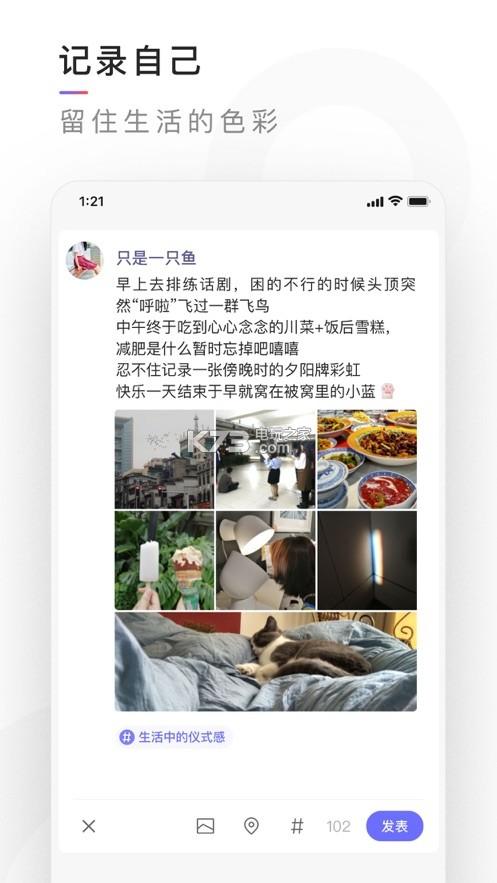有記 v0.1.0 app下載 截圖