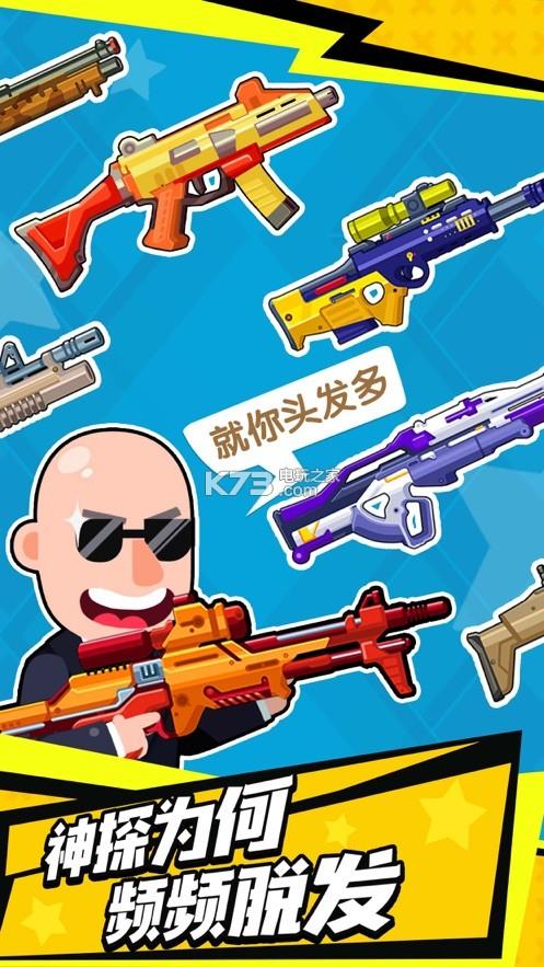 光頭射擊帶換武器游戲 v1.1.5 下載 截圖