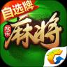 腾讯欢乐麻将自选牌版下载v7.2.35