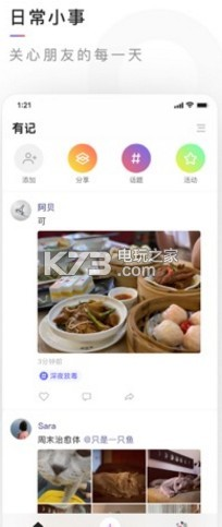 騰訊有記 v0.1.0 app下載 截圖