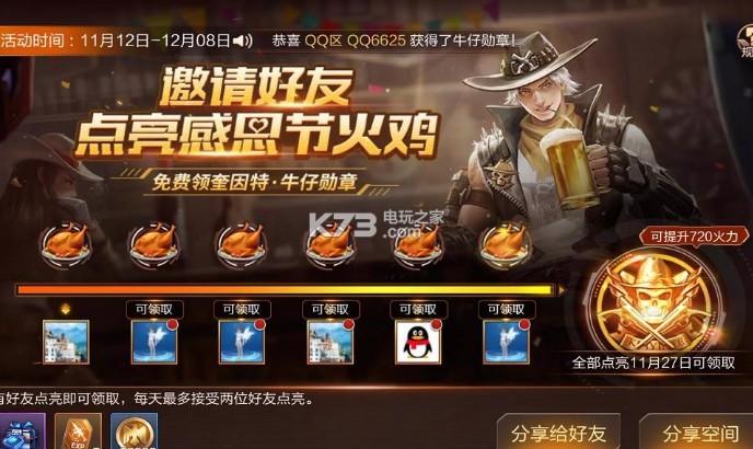 魂斗罗归来年度感恩季 v1.28.68.4479 活动版本下载 截图