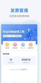 掌上发票 v1.0.0 app下载 截图