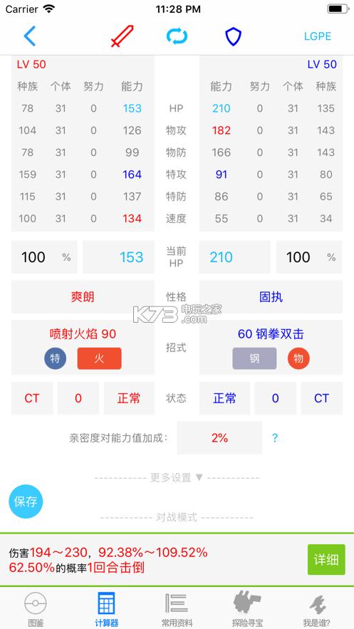 破壳萌 v1.8.1 app下载 截图