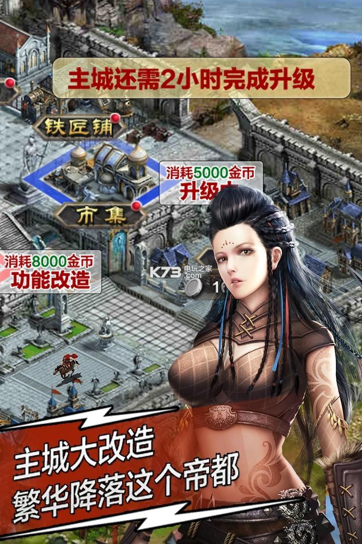 天将雄师 v4.3.29 公益服下载 截图