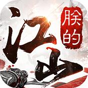 朕的江山變態版下載v2.6.68
