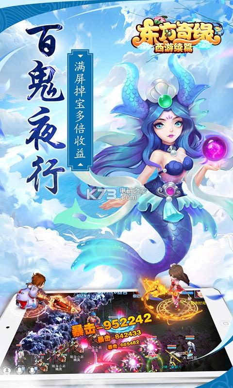 东方奇缘西游续篇 v1.3.3 无限元宝版下载 截图