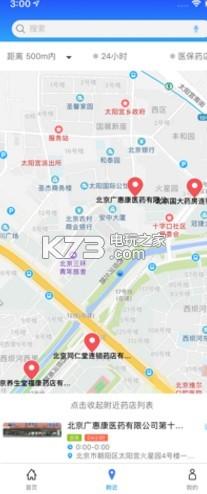 京药通 v1.0.1 安卓版下载 截图