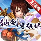 仙剑奇侠传回合无限版 v1.0.0 手游下载