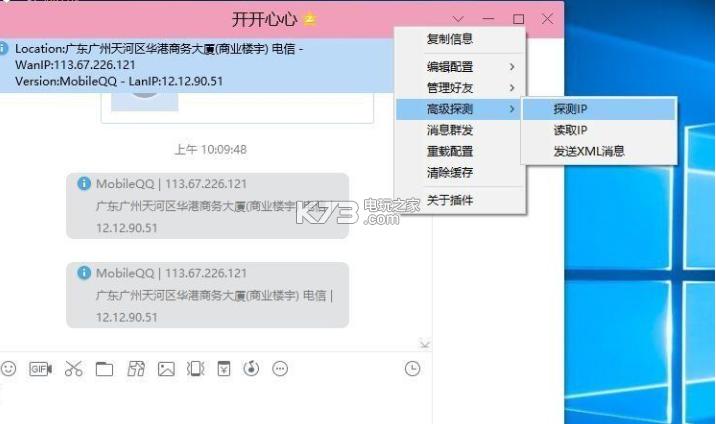 腾讯QQ9.1.6海洋终结版 下载 截图