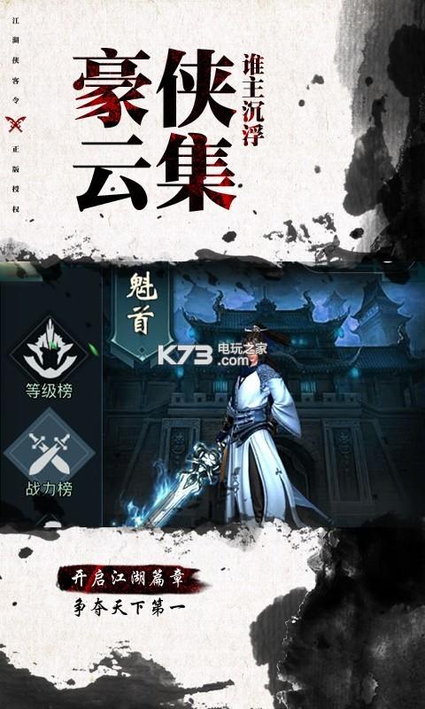 江湖俠客令 v1.0.0 9999999元寶版下載 截圖