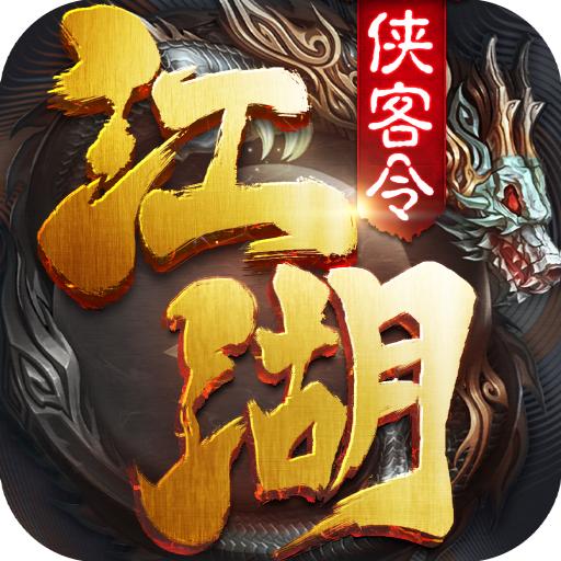 江湖俠客令 v1.0.0 9999999元寶版下載
